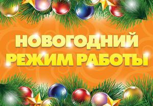 График работы Агентства в праздничные дни: