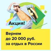 Акция! Вернем до 20000 рублей за отдых в России!