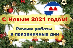 Новогодний график работы. С наступающим 2021 годом!