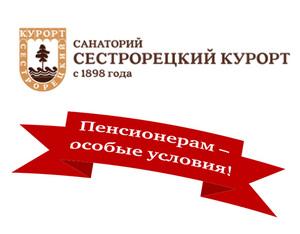 Акции на осень для пенсионеров в санатории СЕСТРОРЕЦКИЙ КУРОРТ и предложения на Новый Год